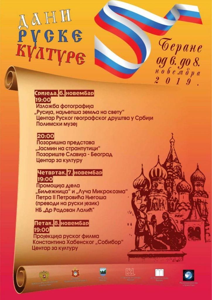 06. – 08.11. Дани руске културе у Беранама